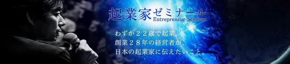 創業32年の実績から導き出された「成功の法則」を学ぶ起業家育成スクール